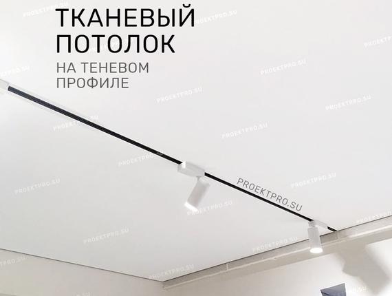 Тканевый демпферный натяжной потолок