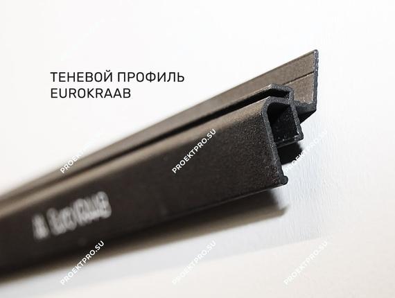 Профиль eurokraab для установки натяжного потолка с теневым швом