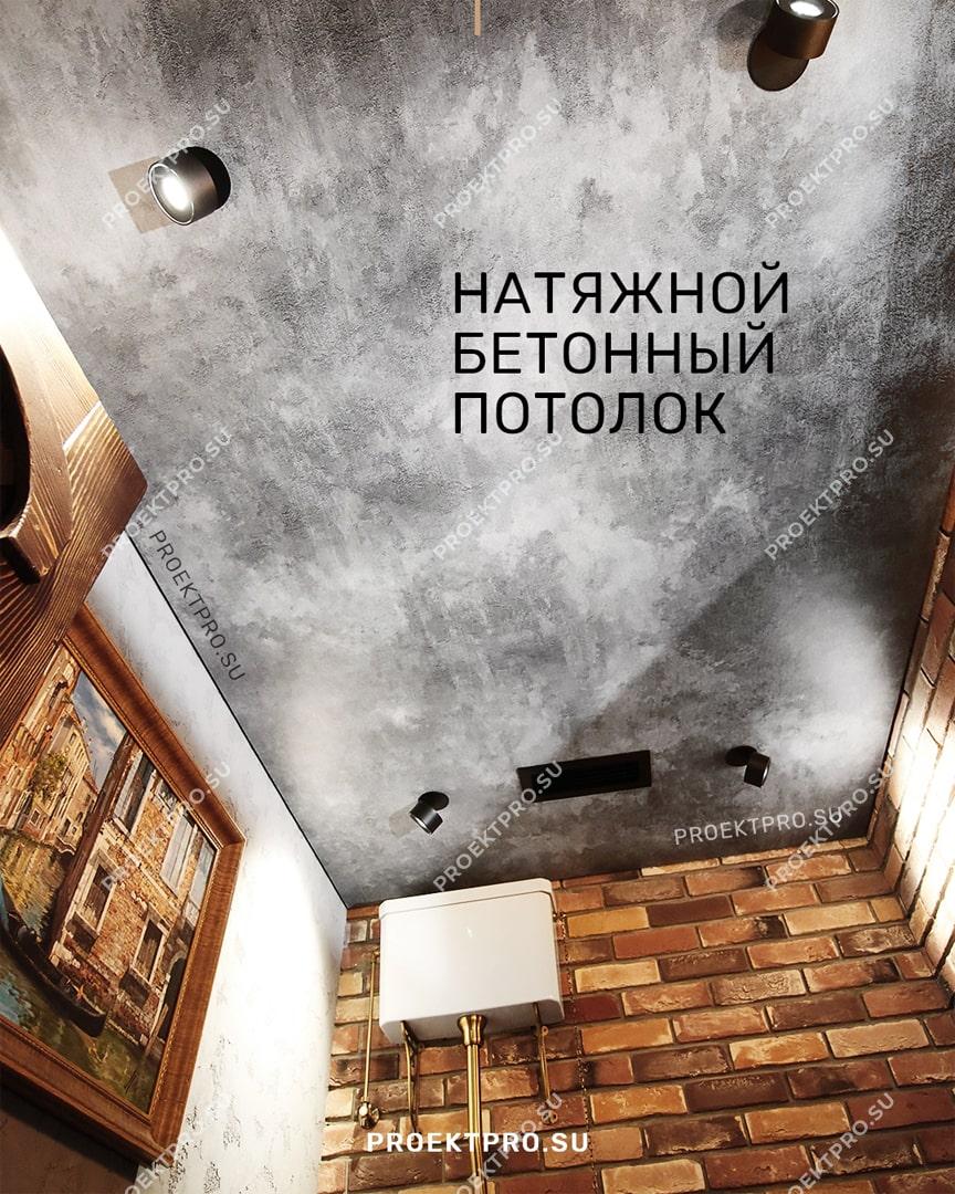 потолок цвета бетона